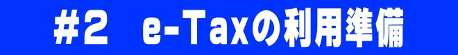 e-tax-junbi